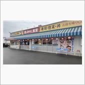 2週間続けて行った海鮮丼の店。