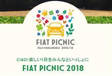 イベント:FIAT PICNIC 2018 へ行こうの会