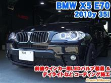 BMW X5(E70) 前後ウインカー用LEDバルブ装着とコーディング施工