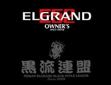 ◆◆ E52 ELGRAND OWNER'S&黒流連盟合同新潟オフ会 ◆◆