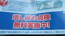 東雲@スーパーオートバックス TOKYO BAY東雲<冬タイヤホイール増し締め>