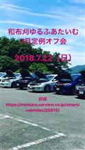 イベント:和布苅(めかり)ゆるふわたいむ 7月定例オフ会