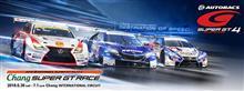 2018 AUTOBACS SUPER GT Round4 Chang SUPER GT RACE 決勝結果