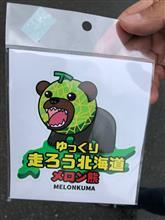 北海道ツアー3日目