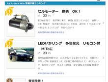 MiTo整備 LEDいかリング セルモーター ランキング第一位