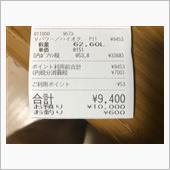 ハイオク150円突破!高くな ...