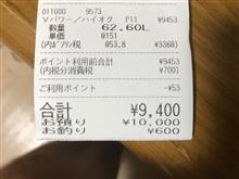 ハイオク150円突破!高くなりましたね~