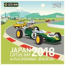 ジャパンロータスデー2018・・・