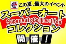 スーパーオートバックスサンシャインKOBE店にてSAC開催!