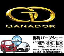 群馬トヨタ自動車(株)主催「 群馬パーツショー 」 開催!ガナドールも出展します!