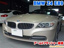 BMW Z4(E89) アームドフラッシャー装着