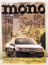 「モノ・マガジン」7-16号 絶版車特集