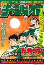 週刊少年チャンピオンの二代目編集長・壁村耐三氏の時代からの作品なんだよなぁ。