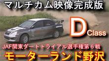 完成!モーターランド野沢決勝 Dクラス JAF関東ダートトライアル第6戦