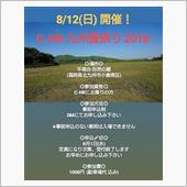 目標達成❗C-HR 九州夏祭 ...