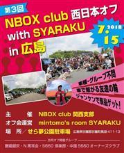 イベント:第3回 NBOX club 西日本オフ with SYARAKU 合同オフ