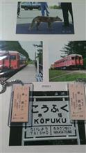 【お知らせ】と記念切符