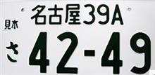 車の豆知識~ナンバープレートに関するあれこれ(英字ナンバー&ご当地ナンバー)~