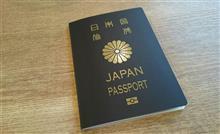 パスポート受け取り