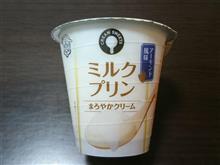 ミルクプリン アーモンド風味 めっちゃ旨い!!!
