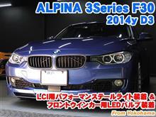 ALIPNA 3シリーズ(F30) LCI用パフォーマンステールライト装着&LEDバルブ装着