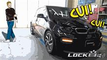 BMW i3 LCI × LOCK音EXCLUSIVE