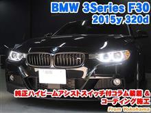 BMW 3シリーズ(F30) 純正ハイビームアシストスイッチ付ステアリングコラム装着とコーディング施工