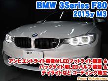 BMW 3シリーズ(F80) アンビエントライト機能付LEDフットライト装着&バックライト用LEDバルブ装着とコーディング施工