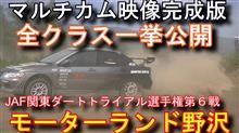 モーターランド野沢 決勝第2ヒート全クラス JAF関東ダートトライアル第6戦