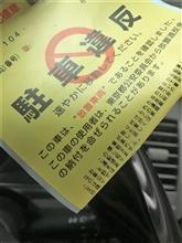 駐車違反 都市伝説