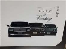 トヨタセンチュリーUWG60