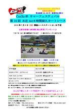 参加  第 16 回 本庄 4st6時間耐久カートレース