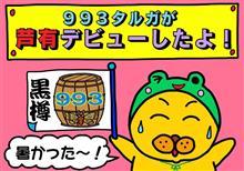 マイ空冷タルガが芦有デビューしたよ!