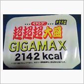 超超超大盛 GIGAMAX( ...