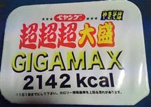 超超超大盛 GIGAMAX(ペヤング)