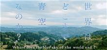 Where does the blue sky of the world end?