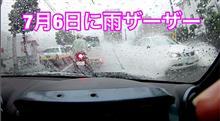 6日の大雨は凄かったです