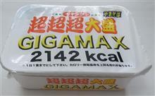 GIGAMAXをゲット!