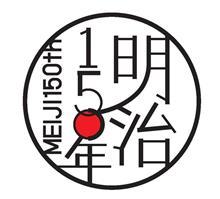島根県警察における明治150年記念展示