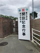 富士学校開設記念行事ドライブ