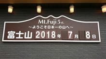 ようこそ日本一の山へ・・・