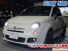 FIAT 500 ヘッドライト用LEDバルブ装着