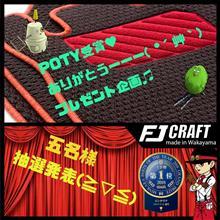 POTY♥受賞ありがと~( *´艸`)プレゼントt抽選結果発表♫
