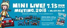 今週末は、めいほうスキー場でMINI LIVE!2018出展します!