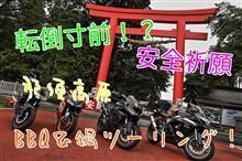 2018年7月7~8日 那須高原お泊りツーリング(1日目)