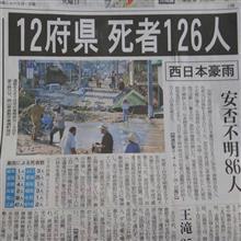 西日本豪雨災害、山陰は?