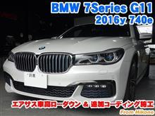 BMW 7シリーズ(G11) エアサス車高ローダウンと追加コーディング施工
