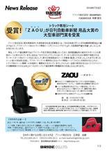 「ZAOU」が日刊自動車新聞 用品大賞の 大型車部門賞を受賞