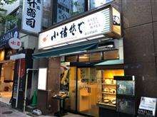 小諸そば 東京駅前店