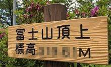 冨士山登頂! 2018/04/29